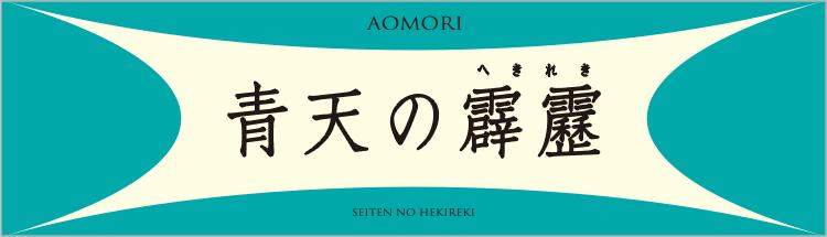 青森県のブランド米 青天の霹靂公式ホームページ