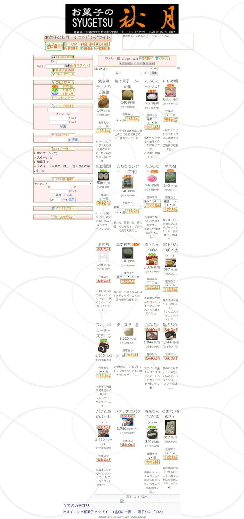 お菓子の秋月 ショッピングサイト