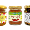 ふじさき産品『マイヤーレモンとりんごのジャム』・『トマトみそ』・『SOYナッツ』