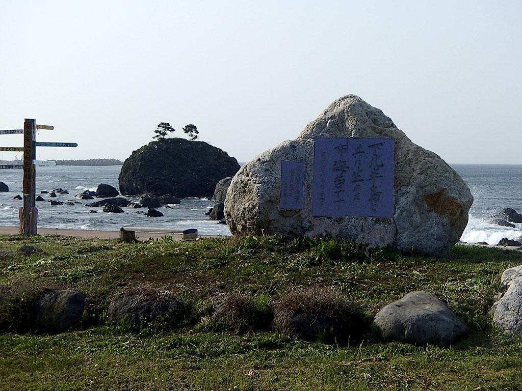「布海苔投石事業発祥の地」の碑