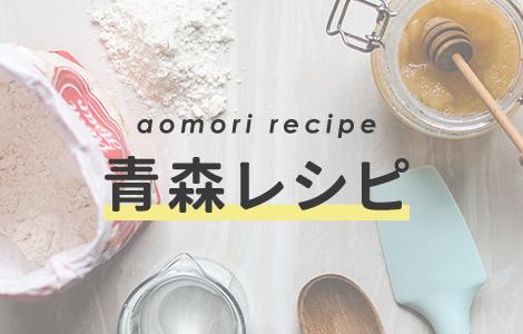 青森レシピ