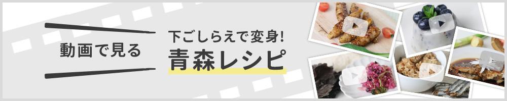 動画で見る 青森レシピ