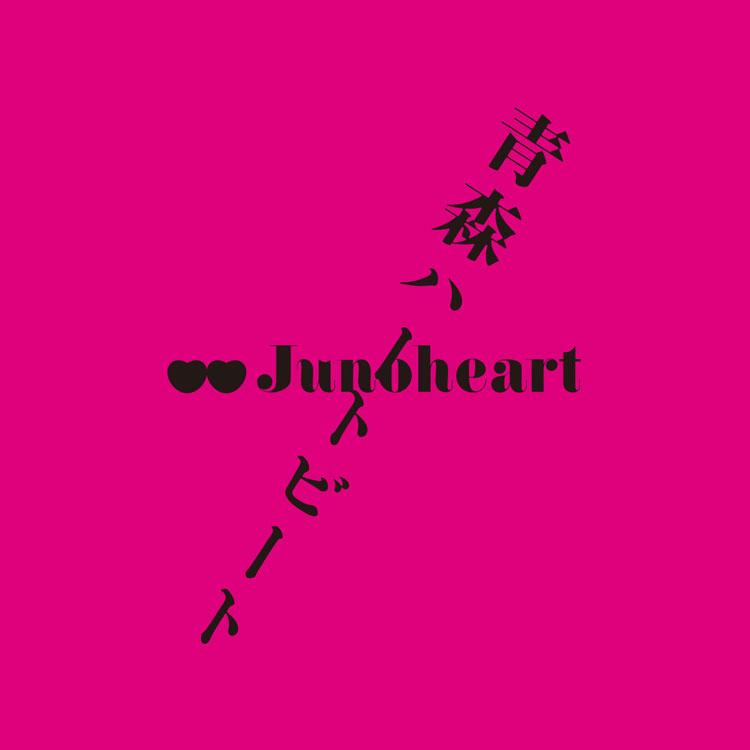 ジュノハート ロゴ