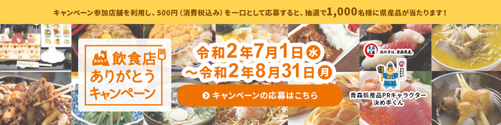 あおもり 飲食店ありがとうキャンペーン
