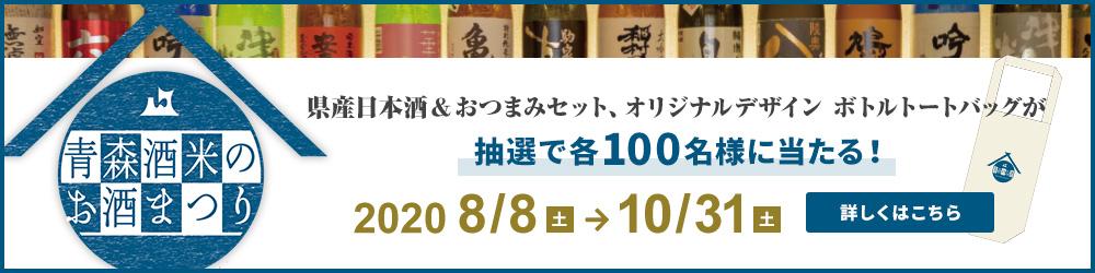 青森酒米 お酒まつりキャンペーン