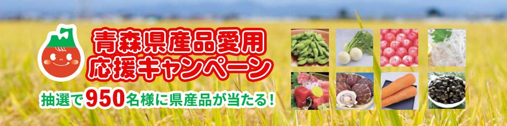 青森県産品愛用応援キャンペーン