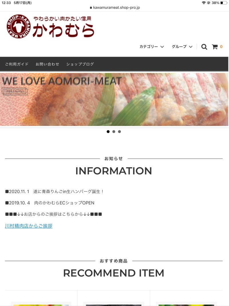 肉のかわむらECショップ