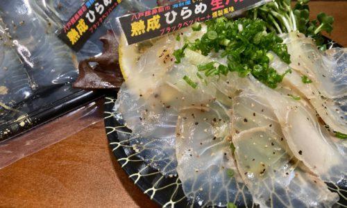 青森県魚のひらめを生ハム風にしました!